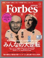 Forbes JAPAN(フォーブス ジャパン)  (2015年11月号)