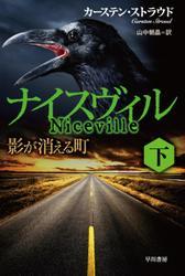 ナイスヴィル 下──影が消える町