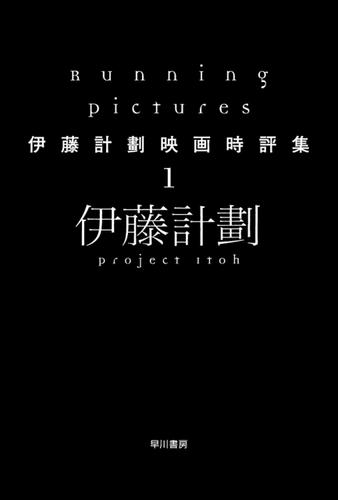 Running Pictures―伊藤計劃映画時評集1