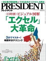 PRESIDENT(プレジデント) (2015年10.19号)