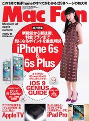 Mac Fan(マックファン) (2015年11月号)