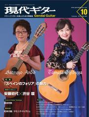 現代ギター (2015年10月号)