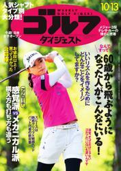 週刊ゴルフダイジェスト (2015/10/13号)