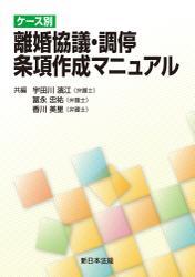 ケース別 離婚協議・調停 条項作成マニュアル