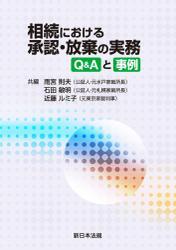 相続における承認・放棄の実務-Q&Aと事例-