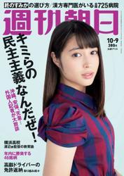 週刊朝日 (10/9号)