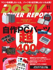 DOS/V POWER REPORT (ドスブイパワーレポート) (2015年11月号)
