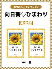 向日葵◇ひまわり 完全版