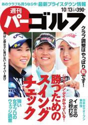 週刊 パーゴルフ (2015/10/13号)