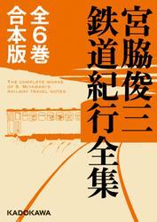 【全6巻合本版】宮脇俊三鉄道紀行全集