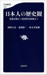 日本人の歴史観 黒船来航から集団的自衛権まで