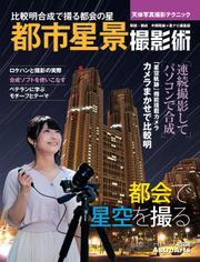 天体写真撮影テクニック 都市星景撮影術 比較明合成で撮る都会の星