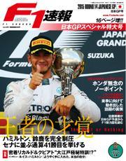 F1速報 (2015 Rd14 日本GP号)