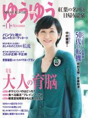 ゆうゆう (2015年11月号)