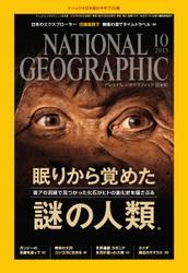 ナショナルジオグラフィック日本版 (2015年10月号)