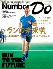 Sports Graphic Number Do(スポーツグラフィックナンバードゥ) ランの未来学。