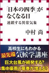 「日本の四季」がなくなる日 連鎖する異常気象(小学館新書)