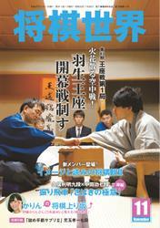 将棋世界 (2015年11月号)