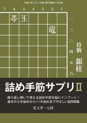 将棋世界 付録 (2015年11月号)