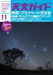 天文ガイド (2015年11月号)