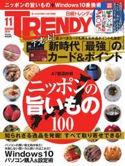 日経トレンディ (TRENDY) (2015年11月号)