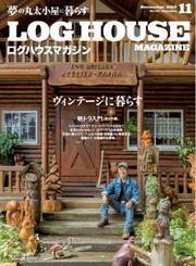LOG HOUSE MAGAZINE(ログハウスマガジン)  (2015年11月号)