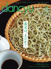 dancyu(ダンチュウ) (2015年11月号)