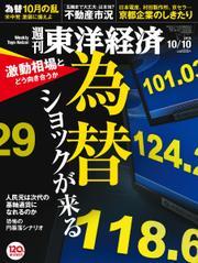 週刊東洋経済 (2015年10/10号)