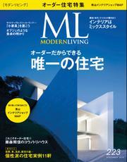 モダンリビング(MODERN LIVING) (No.223)