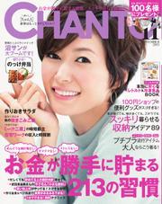 CHANTO(チャント) (2015年11月号)