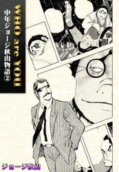 WHO are YOU 中年ジョージ秋山物語