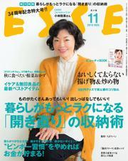 ESSE(エッセ) (2015年11月号)