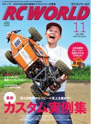 RC WORLD(ラジコンワールド) (2015年11月号)