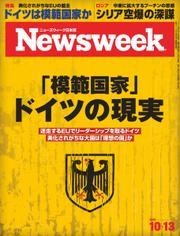 ニューズウィーク日本版 (2015年10/13号)