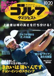 週刊ゴルフダイジェスト (2015/10/20号)