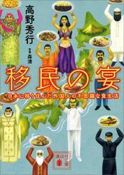 移民の宴 日本に移り住んだ外国人の不思議な食生活