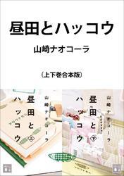 昼田とハッコウ 合本版