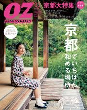 OZmagazine (オズマガジン)  (2015年11月号)