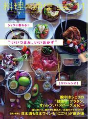 料理通信 (2015年11月号)