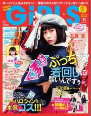 CHOKiCHOKi girls(チョキチョキガールズ) (2015年11月号)