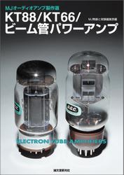 KT88/KT66/ビーム管パワーアンプ