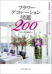 フラワーデコレーション図鑑200