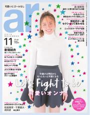 ar(アール) (2015年11月号)