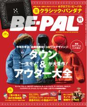 BE-PAL(ビーパル) (2015年11月号)