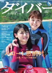 月刊ダイバー (No.413)