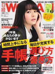 日経ウーマン (2015年11月号)