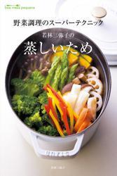 若林三弥子の 蒸しいため 野菜調理のスーパーテクニック