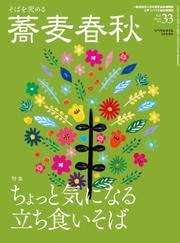 蕎麦春秋Vol.33