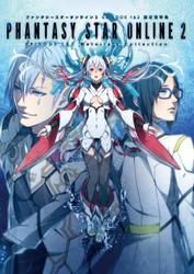 ファンタシースターオンライン2 EPISODE 1&2 設定資料集【プロダクトコード付き】