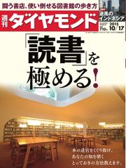 週刊ダイヤモンド (2015年10/17号)